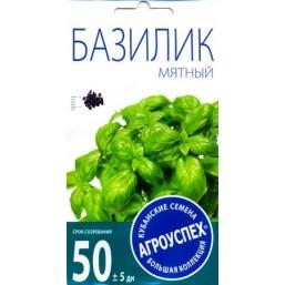 Базилик Мятный 0,3 гр. Агроуспех