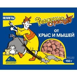 Федорино счастье от крыс и мышей  Пеллеты 150 гр