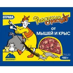 Федорино счастье от крыс и мышей  Отрава 150 гр