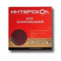 круг шлифовальный для УПМ 80/150 (10 шт) Интерскол 2082715008000