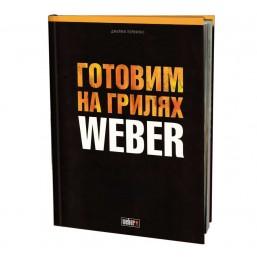 "Книга рецептов ""Готовим на грилях Weber"" 50041"