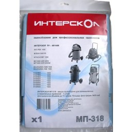 Мешок-пылесборник синтетический (для ПУ-45/1400) Интерскол 413379318