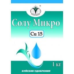 Удобрение Солу Микро Cu 15 % 1 кг.