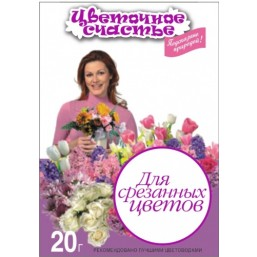 Удобрение минеральное водорастворимое Цветочное счастье в пакетиках для цветущих 20г