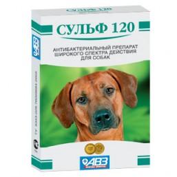 Сульф 120 для собак