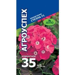 Пеларгония Стелла (розовая с коричневым листом) 4шт Агроуспех®