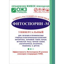 Фитоспорин М, 10 гр