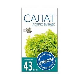 Салат Лолло Бьендо листовой ранний 0,5гр. Агроуспех®