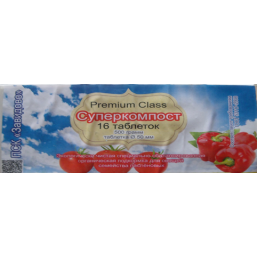 Суперкомпост для овощей семейства паслёновых 1778 16 таблеток 500 г, диам - 50 мм