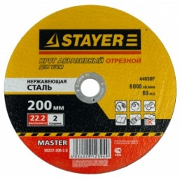 """Круг отрезной абразивный STAYER """"MASTER"""" по нержавеющей стали, для УШМ, 200х2,0х22,2мм"""