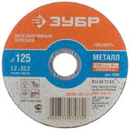Круг отрезной абразивный ЗУБР по металлу, для УШМ, 125х1,2х22,2мм