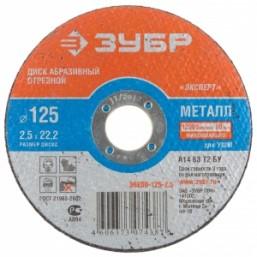 Круг отрезной абразивный ЗУБР по металлу, для УШМ, 125х2,5х22,2мм mod