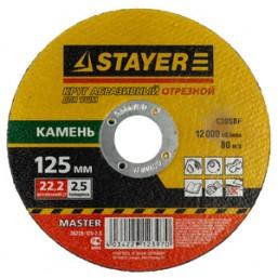 """Круг отрезной абразивный STAYER """"MASTER"""" по камню, для УШМ, 125х2,5х22,2мм"""