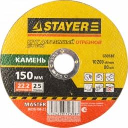 """Круг отрезной абразивный STAYER """"MASTER"""" по камню, для УШМ, 150х2,5х22,2мм"""