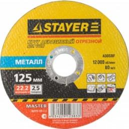 """Круг отрезной абразивный STAYER """"MASTER"""" по металлу, для УШМ, 125х2,5х22,2мм"""
