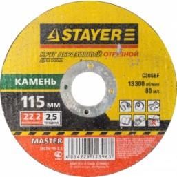 """Круг отрезной абразивный STAYER """"MASTER"""" по камню, для УШМ, 115х2,5х22,2мм"""