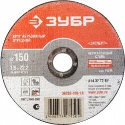 Круг отрезной абразивный ЗУБР по нержавеющей стали, для УШМ, 150х1,6х22,2мм