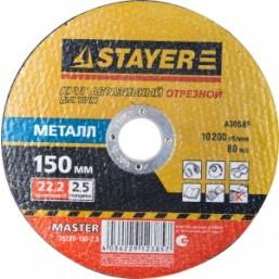 """Круг отрезной абразивный STAYER """"MASTER"""" по металлу, для УШМ, 150х2,5х22,2мм"""