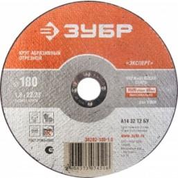 Круг отрезной абразивный ЗУБР по нержавеющей стали, для УШМ, 180х1,8х22,2мм