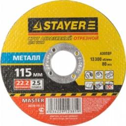 """Круг отрезной абразивный STAYER """"MASTER"""" по металлу, для УШМ, 115х2,5х22,2мм"""