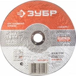 Круг отрезной абразивный ЗУБР по нержавеющей стали, для УШМ, 200х2,0х22,2мм