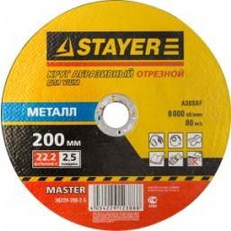 """Круг отрезной абразивный STAYER """"MASTER"""" по металлу, для УШМ, 200х2,5х22,2мм"""