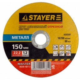 """Круг отрезной абразивный STAYER """"MASTER"""" по металлу, для УШМ, 150х1,2х22,2мм"""