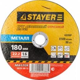 """Круг отрезной абразивный STAYER """"MASTER"""" по металлу, для УШМ, 180х1,6х22,2мм"""