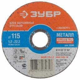 Круг отрезной абразивный ЗУБР по металлу, для УШМ, 115ммх1,6ммх22,2мм