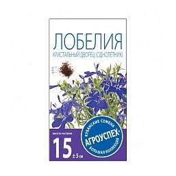 Лобелия Кристальный дворец (синяя) 0,1гр. Агроуспех®