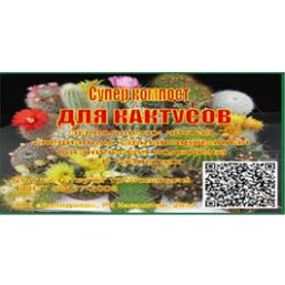 Суперкомпост для кактусов 1354