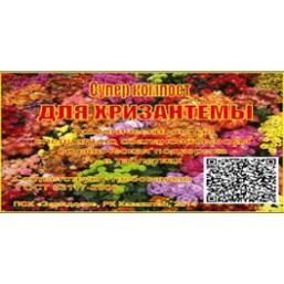 Суперкомпост для хризантемы 1356
