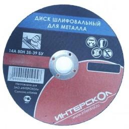 Диск шлифовальный для металла 230*22,2*6 2063923000600 Интерскол