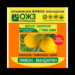 """ГУМИ-ОМИ """"Лимон, мандарин"""" 50 гр."""