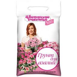 Почвогрунт Цветочное счастье® Азалия Специализированный 2л. (20шт.)