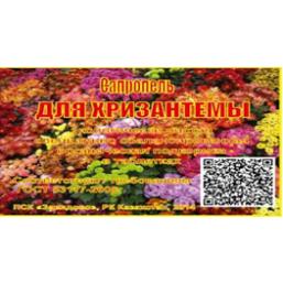 Сапропель для хризантемы 1248