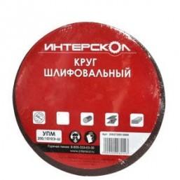 Круг шлифовальный D-150 мм, зернистость-220 для ЭШМ-150/600Э (10 шт) Интерскол 2083715022000