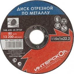 Диск отрезной по металлу 115*22,2*1 Интерскол 2060911500100