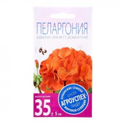 Пеларгония Маверик Оранж 4шт Агроуспех®