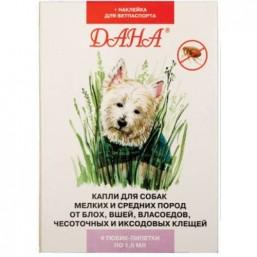 """Капли """"Дана"""" против блох для собак мелких и средниъх пород"""