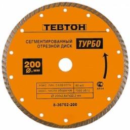 """Круг отрезной алмазный ТЕВТОН """"ТУРБО"""" универсальный, сегментированный, для УШМ, 200х7х22,2мм"""