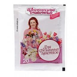 Удобрение минеральное водорастворимое Цветочное счастье в пакетиках для срезанных цветов 20г