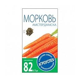 Морковь Амстердамская ранняя 2гр. Агроуспех®
