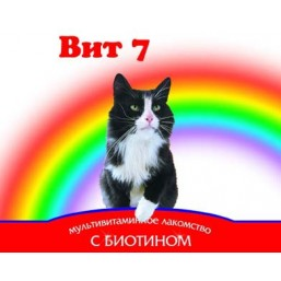 ВИТ 7 для кошек биотин