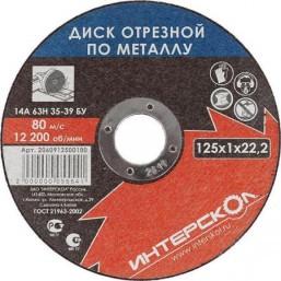 Диск отрезной по металлу 125*22,2*1 2060912500100 Интерскол