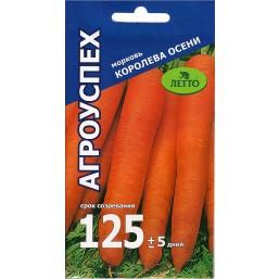 Морковь Королева осени поздняя 2гр. Агроуспех®