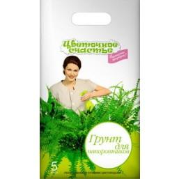 Грунт Цветочное счастье для Папоротников 5л. ФАСКО