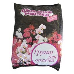 Грунт Цветочное счастье® для Орхидей 2л