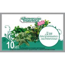 Удобрение минеральное жидкое Цветочное счастье® в пакетиках Декоративно-лиственные 10мл.