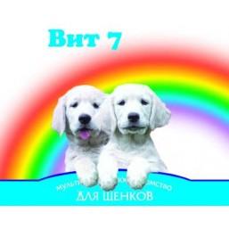 ВИТ 7 для щенков